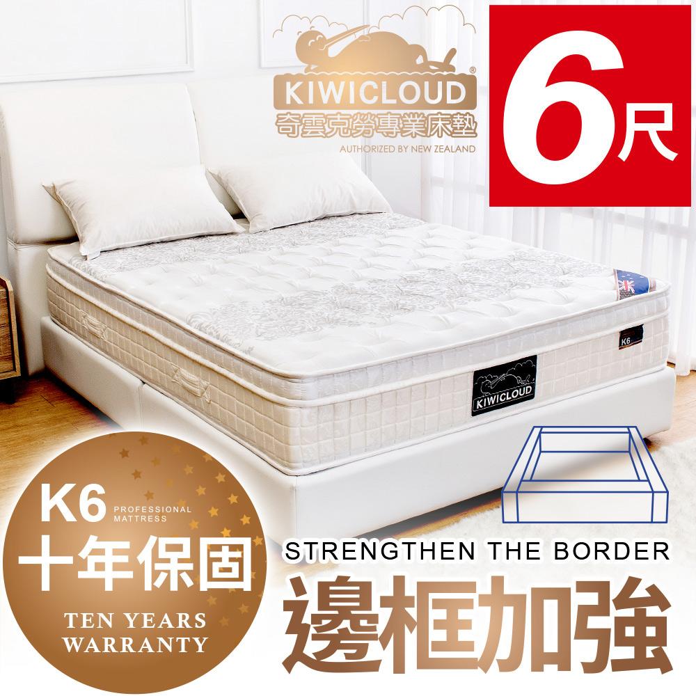KiwiCloud專業床墊-K6 艾希伯頓 獨立筒彈簧床墊-6尺加大雙人