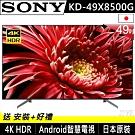 [無卡分期-12期]SONY索尼49吋 4K HDR智慧聯網液晶電視KD-49X8500G