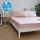 澳洲 Simple Living 單人300織純棉防水透氣床包-櫻花粉