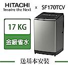 (無卡分期-12期)HITACHI日立 17公斤 直立變頻洗衣機 SF170TCV 星燦銀