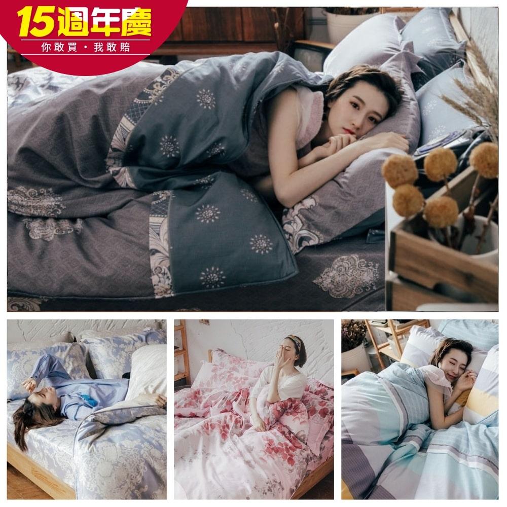 (破盤)夢之語 3M天絲兩用被床包四件組-雙人