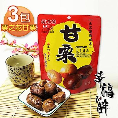幸福小胖 栗之花糯嫩甘栗(120g/包)x3包