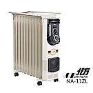 北方葉片式恆溫電暖爐(11葉片) NA-11ZL
