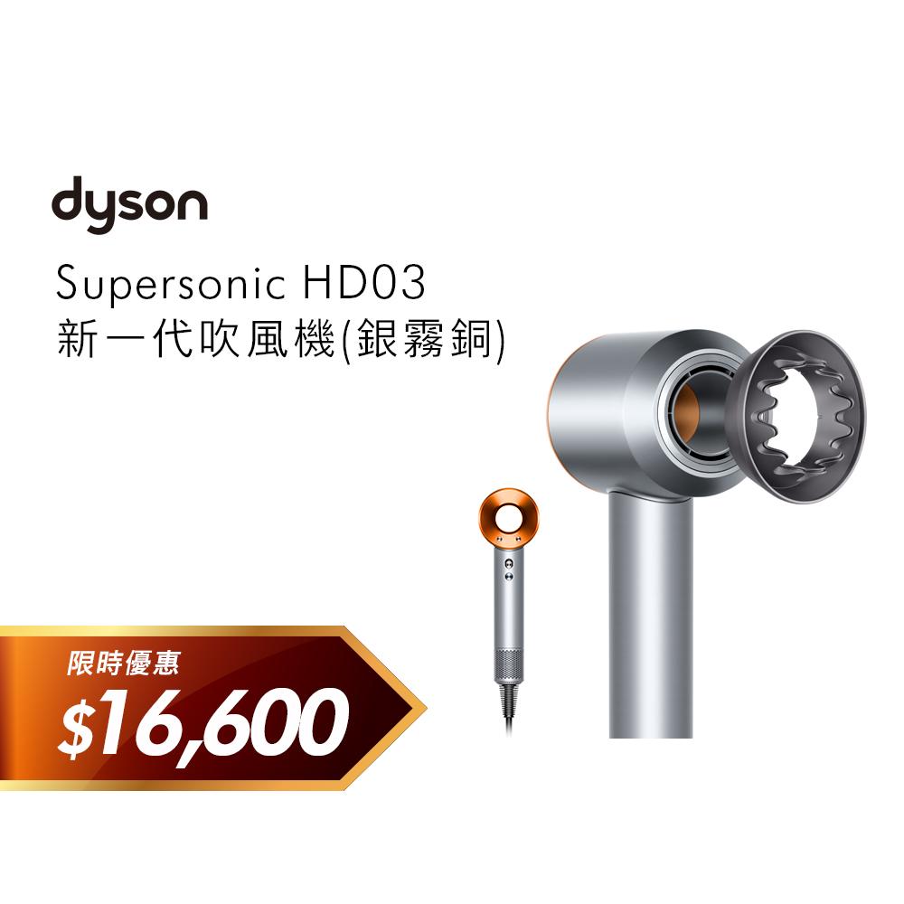 [登錄送2500購物金] Dyson Supersonic 吹風機 HD03-銀霧銅色