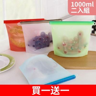 (買一送一)矽膠材質密封防漏食物保鮮袋-1000ml(2入)
