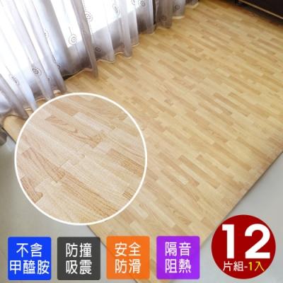 【Abuns】高級熱感厚拼花淡木紋62CM大巧拼地墊-附贈邊條(12片裝-適用1.5坪)
