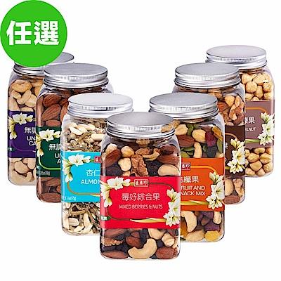 盛香珍 經典堅果罐系列 7口味任選1