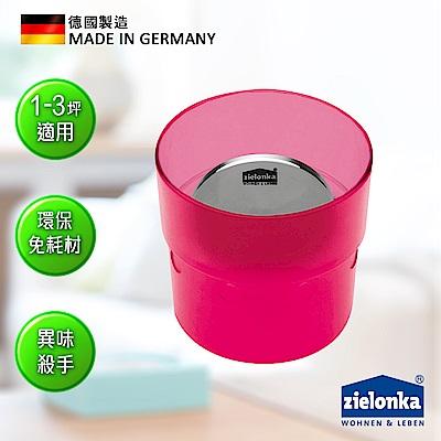 德國潔靈康 zielonka 小空間杯式空氣清淨器(桃紅)