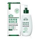 綠的GREEN 抗乾修復保濕乳液(滋潤型)200ml