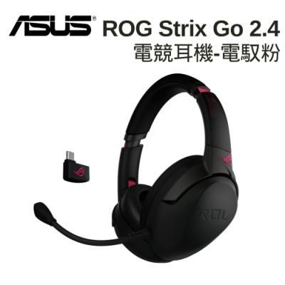 ASUS 華碩 ROG Strix Go 2.4 Electro Punk 低延遲無線電競耳機