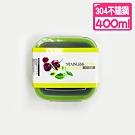 【佳工坊】304不鏽鋼真空密封防漏正方形保鮮盒(400ml)