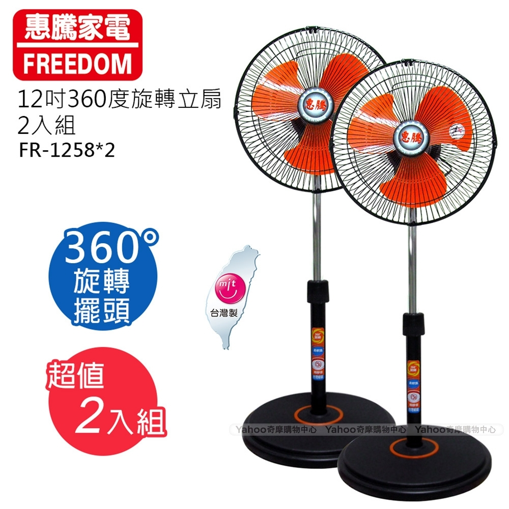 惠騰 12吋 3段速360度旋轉電風扇 FR-1258 2入組