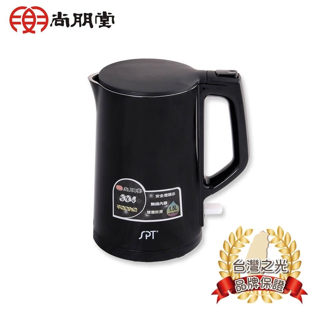 尚朋堂1.5L防燙快煮壺KT-1525K