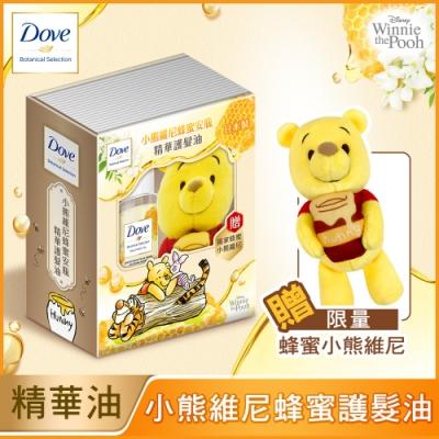 Dove多芬 日本製 植萃蜂蜜柔亮安瓶精華護髮油 禮盒組