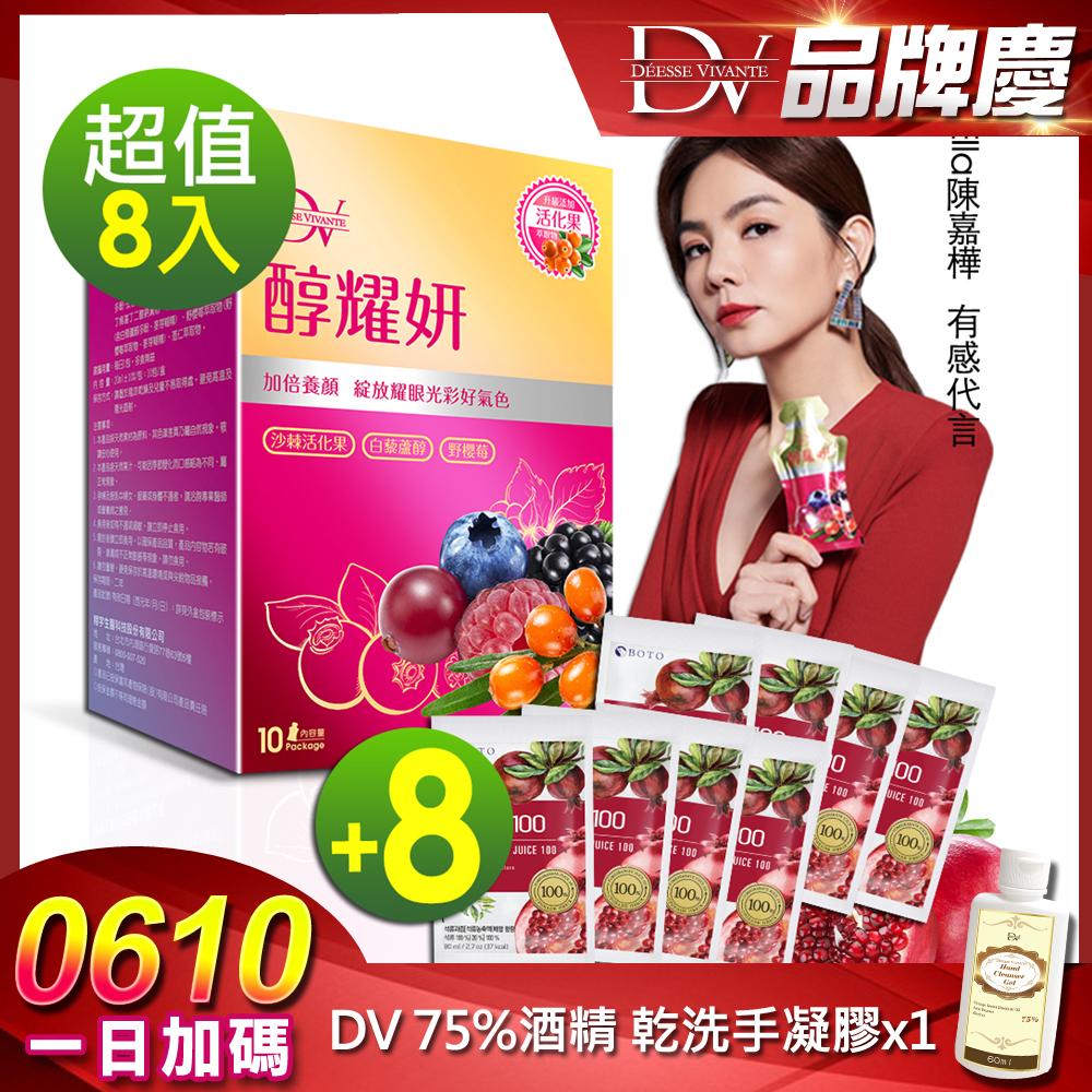 DV笛絲薇夢 醇耀姸 (活化果+白藜蘆醇)x8盒+BOTO石榴x8包