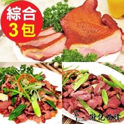 謝記 熱銷3件組 鴨賞肉/燻腿/鴨胗切片