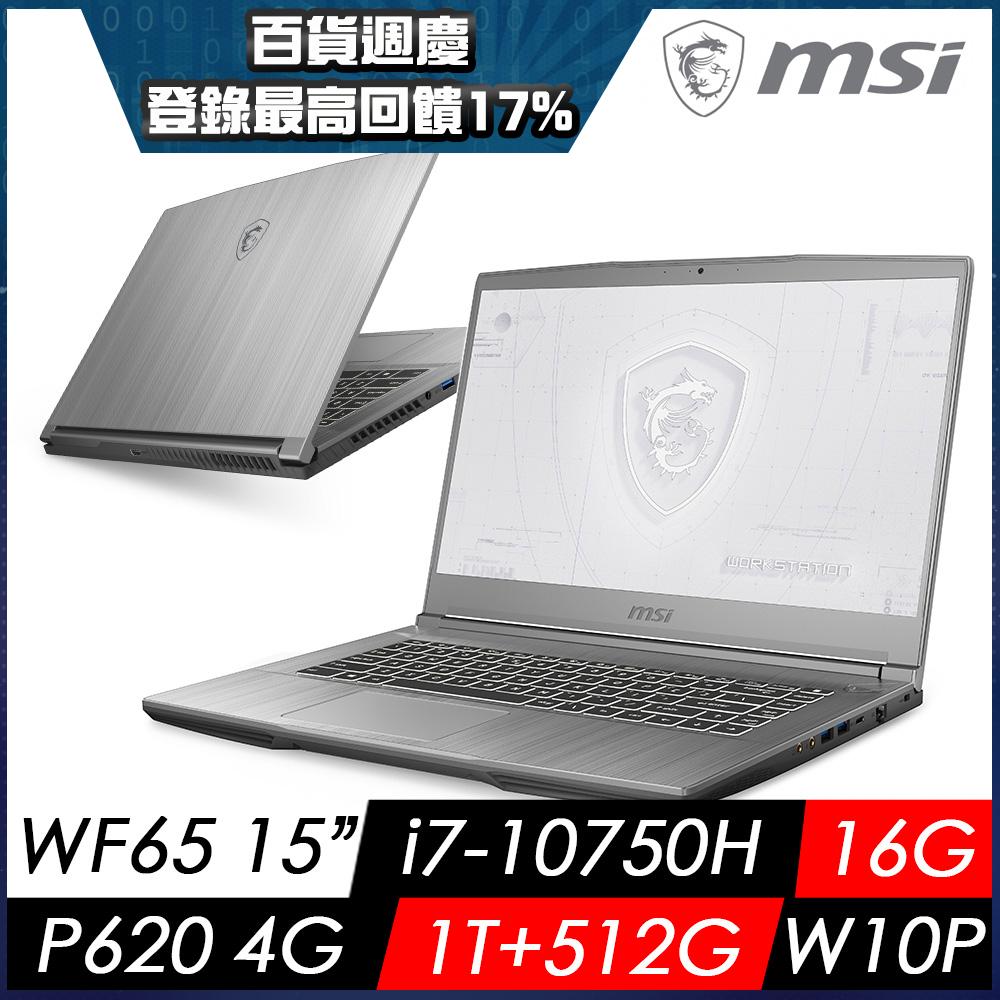 MSI微星 WF65 10TH-1208TW 15吋繪圖筆電(i7-10750H/16G/1T+512G SSD/Quadro P620/W10P)