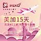 【PEKO】美加上網卡 美國 加拿大 網卡 sim卡 15日高速4G上網 無限量吃到飽 product thumbnail 1
