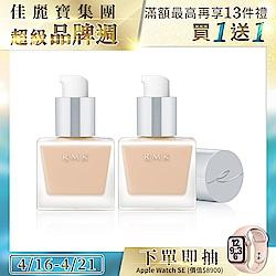 買1送1▼(即期品) RMK 液狀粉霜 #102