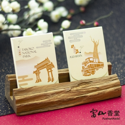 [9元加購] 富山香堂 台灣之美傳香盒 _ 單盒 11款香味 (外盒款式隨機)