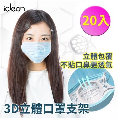 iClean 3D立體透氣口罩架 立體支撐 提升配戴舒適度 (二十入)