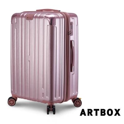 【ARTBOX】點陣星光 26吋煞車輪拉絲紋可加大行李箱(玫瑰金)