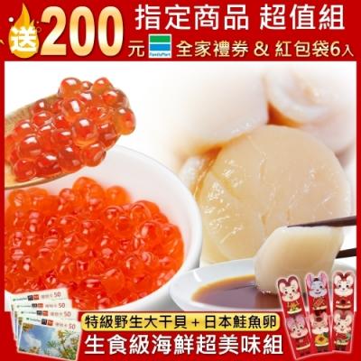 (滿2件贈禮券)【海陸管家】日本鮭魚卵250g+大S生食級干貝150g