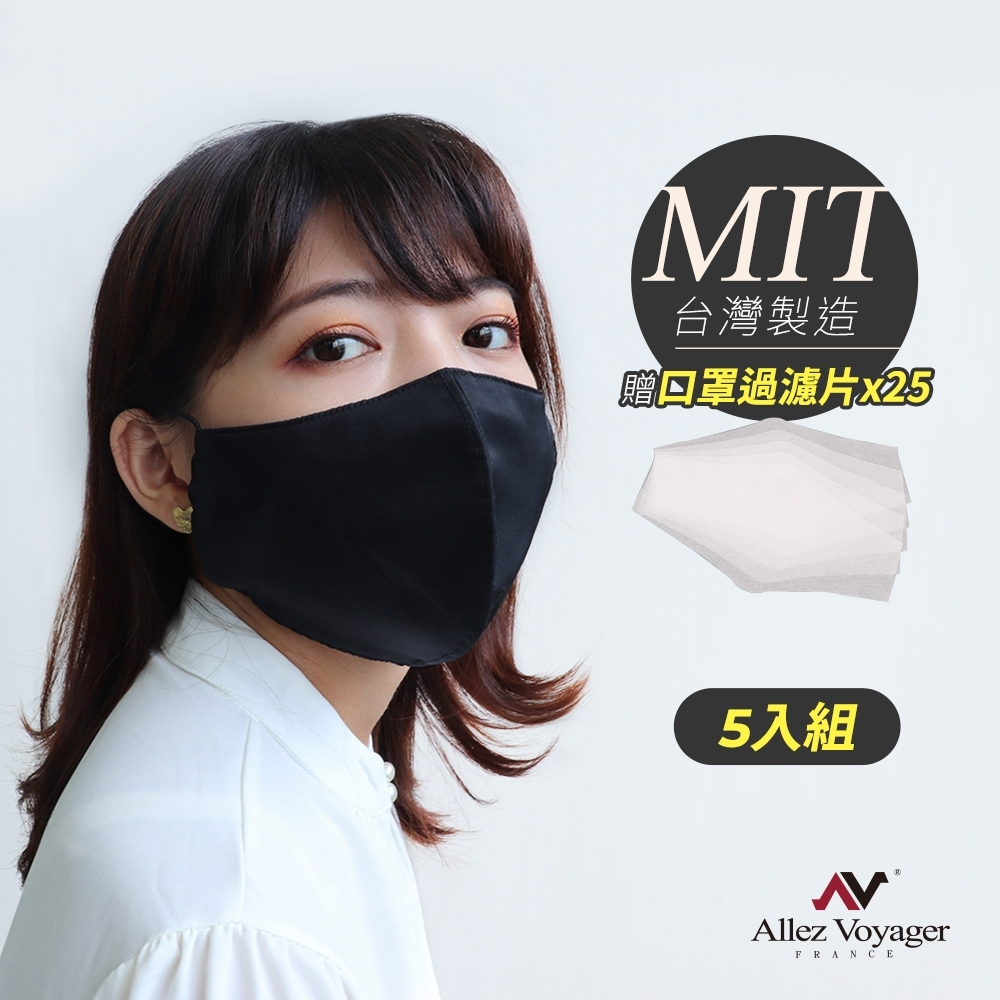 奧莉薇閣 立體布口罩 口罩套 防潑水 透氣 3用銀纖維抗菌防護 水洗重複使用/成人款-5入組