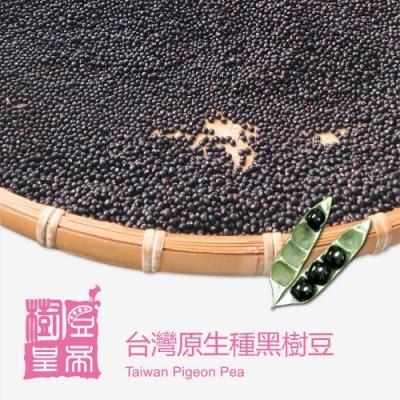 樹豆皇帝‧台灣原生種黑樹豆(150g/包)