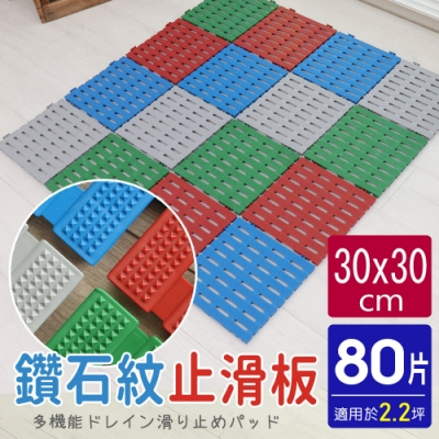 【AD德瑞森】鑽石紋30CM工作棧板/防滑板/止滑板/排水板(80片裝-適用2.2坪)