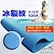 Concern 康生 冰裂紋瑜珈墊 運動墊 防滑無味 附背袋束繩 基本藍色-YG-029 product thumbnail 1