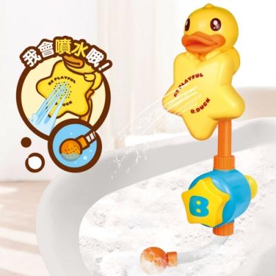 B.Duck.Baby 小黃鴨 花灑戲水洗澡玩具