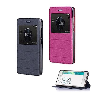 揚邑 Sony Xperia XA 金沙方窗車線側立智能APP休眠隱形磁扣皮套