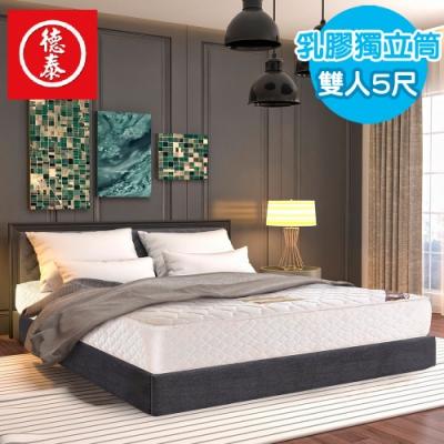 【送保潔墊】德泰 歐蒂斯系列 乳膠獨立筒 彈簧床墊-雙人5尺