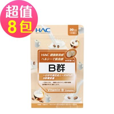【永信HAC】綜合B群口含錠-咖啡歐蕾口味(120錠x8包,共960錠)