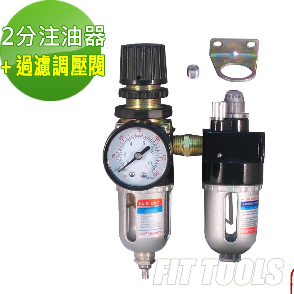 良匠工具 空壓2分(1/4)過濾調壓閥+注油器(三點組合)