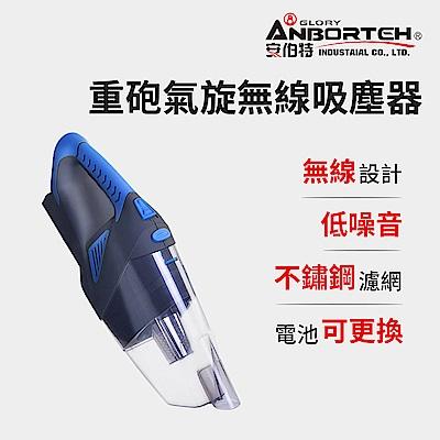 【安伯特】重砲氣旋無線吸塵器 不鏽鋼濾網 電池可換 低噪 車用/家用皆可