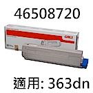 【OKI】46508720原廠黑色高容量碳粉匣 適用:MC363dn