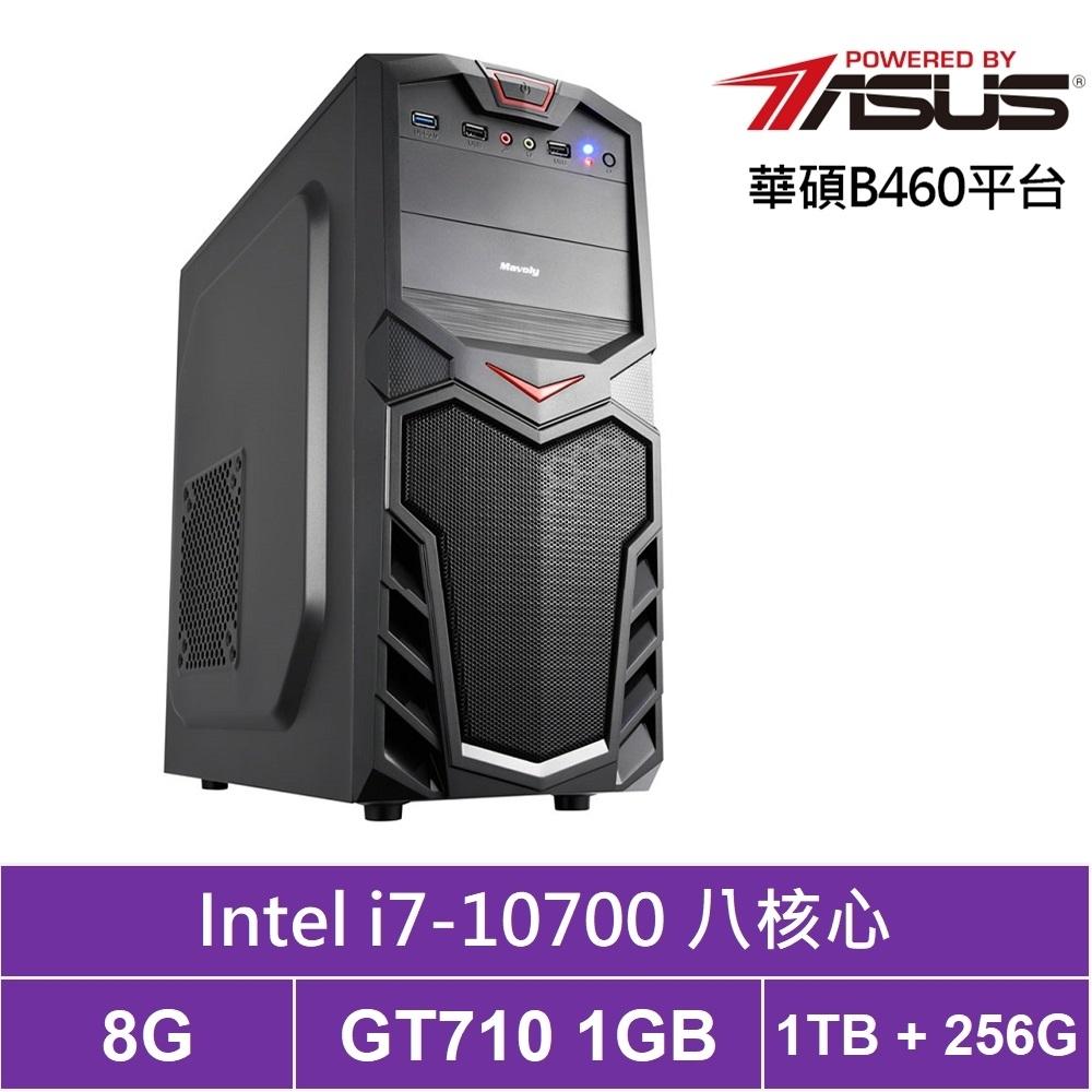 華碩B460平台[天璣俠士]i7八核GT710獨顯電玩機