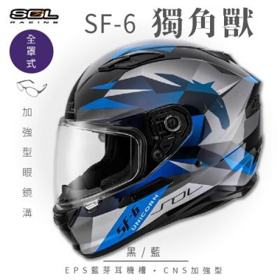 【SOL】SF-6 獨角獸 黑/藍 全罩(安全帽│機車│內襯│鏡片│全罩式│藍芽耳機槽│內墨鏡片│GOGORO)