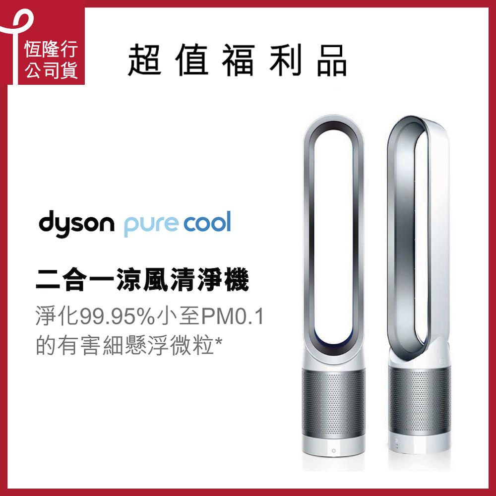 福利品 Dyson戴森 Pure Cool 空氣清淨機 TP00 時尚白
