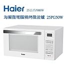 【Haier海爾】25L微電腦燒烤微波爐25PG50W-白色