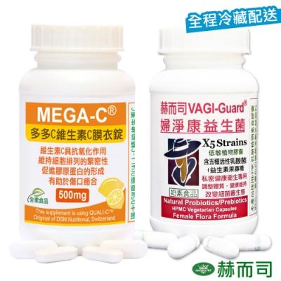 赫而司 私密健康日常組 婦淨康益生菌60顆+多多C瑞士維生素C膜衣錠100顆(2罐/組)