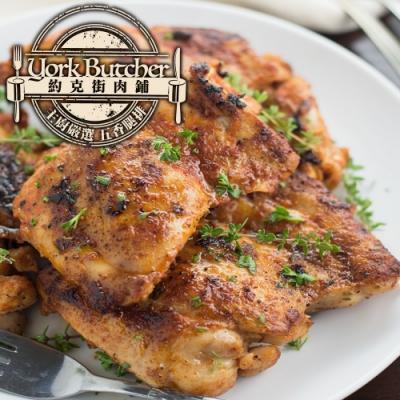 (滿額) 約克街肉舖 主廚調味五香雞腿排2片  (110公克±10%/片)