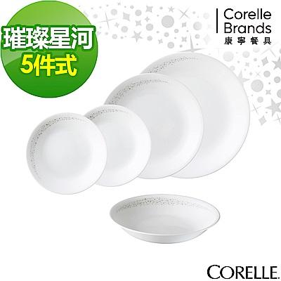 CORELLE康寧 璀璨星河5件式餐盤組(502)