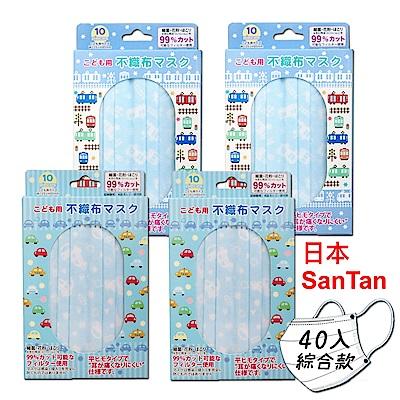 日本SanTan 兒童用不織布口罩40入組-男生款(汽車+電車)