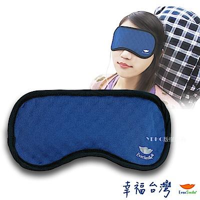 幸福台灣 EverSmile-科技SPA熱敷眼罩SA17-學院藍