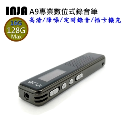 【INJA 】A9專業數位式錄音筆16G
