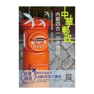 2019年郵局內勤四合一30天速成(四版) (Q024P18-1)