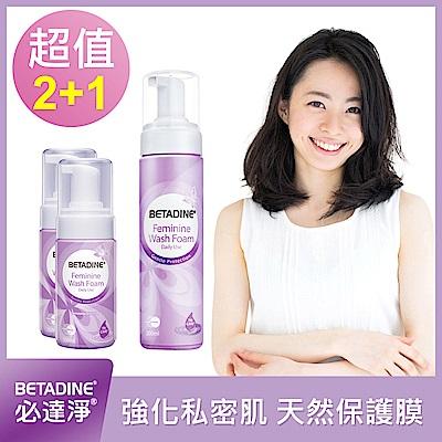即期品 必達淨-私密潔浴幕斯x2瓶(100ml/瓶)+私密潔浴幕斯(200ml/瓶)